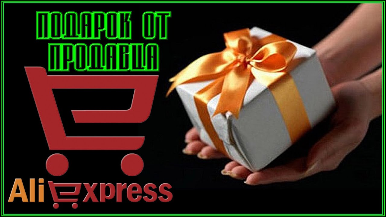 Подарки 66