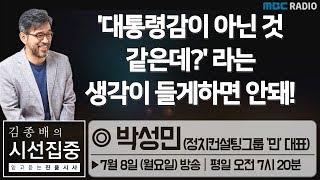 [김종배의 시선집중] '대통령감이 아닌 것 같은데?' 라는 생각이 들게하면 안돼! - 박성민 (정치컨설팅그룹 '민' 대표)