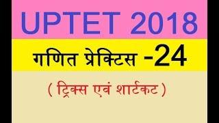 UPTET 2018 MATH SOLVED QUESTIONS गणित ! MATH FOR UP TET 2018 ! MATH TRICKS FOR UPTET IN HINDI, ganit