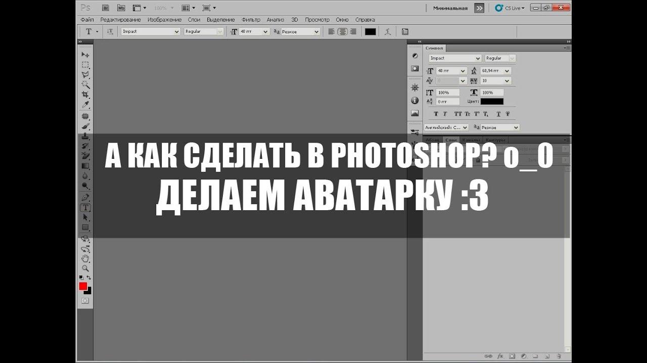 Как в фотошопе сделать аватарки
