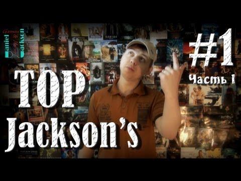 Jackson's TOP #1 - Голливудские возвращенцы. Часть 1