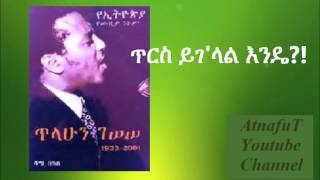 Tilahun Gessesse - Tirs Yigelal Ende  ጥርስ ይገ'ላል እንዴ  (Amharic)