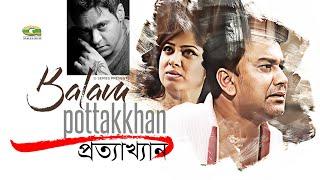 Prottyakkhan   Movie Projapoti   Movie  Song