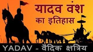 Yadav History - यादव का इतिहास और उत्पति | Ahir