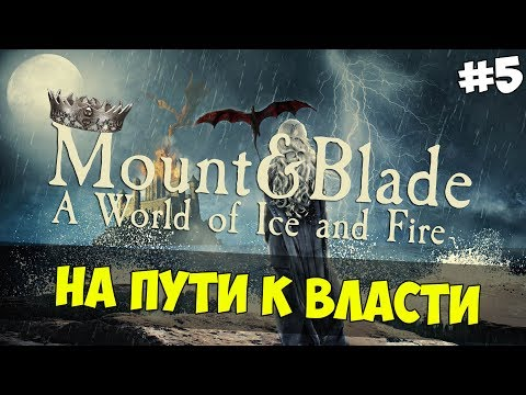 Mount & Blade: A World of Ice and Fire - НА ПУТИ К ВЛАСТИ! #5