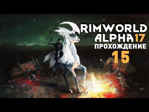 Прохождение RimWorld Alpha 17 EXTREME: #15 - НАС ЗАГНАЛИ В УГОЛ!