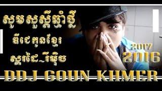 ស្ឝដៃ កូនខ្មែរ រីមីុច សូមសួស្តីឆ្មាំថ្នី2016 ឌីជេ អូកណុក  Dj OukNurk Dj VuThy Dj Goun Khmer