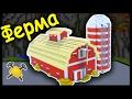 ФЕРМА и ВОДОНАПОРНАЯ БАШНЯ В МАЙНКРАФТ !!! #183 Анфайни Битва строителей