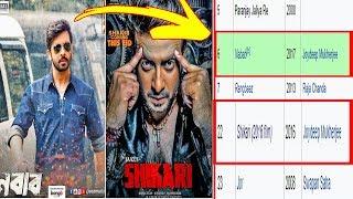 বাংলাদেশের ইতিহাসে শাকিব খানের সিনেমা কলকাতার সেরা ব্যবসাসফল ছবি 'নবাব' ও 'শিকারি' | Shakib Khan