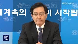 최명희 전 강릉시장, 자유한국당 복당 결정
