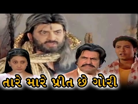 Taare Maare Prit Chhe Gori | 2008 | Full Gujarati Movie | Hiten Mehta, Chandan Rathore video