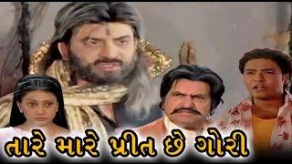 Taare Maare Prit Chhe Gori | 2008 | Full Gujarati Movie | Hiten Mehta, Chandan Rathore