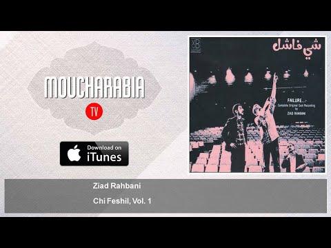 Ziad Rahbani - Chi Feshil, Vol. 1 - شي فاشل - زياد الرحباني