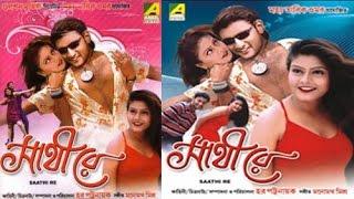 New Kolkata Bangla Movie Shathi Re 2016 কোলকাতা বাংলা ফুল মুভি সাথী রে ...
