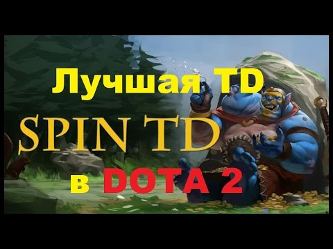 Dota 2 Reborn | Spin TD | Лучшая TD в Dota 2