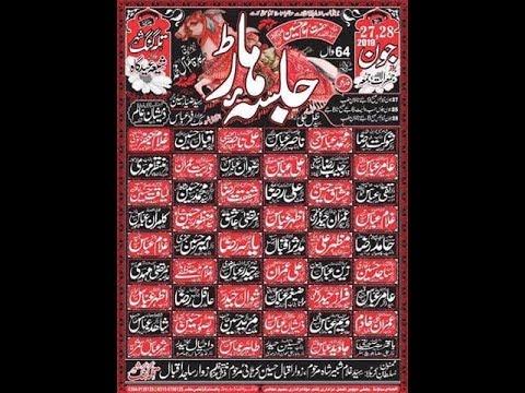 Live Majlis Jalsa Harr 27 June 2019 Shia Eid Gah Talagang