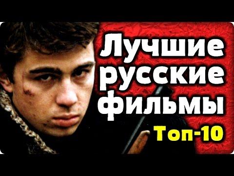 ТОП-10 - ЛУЧШИЕ РУССКИЕ ФИЛЬМЫ