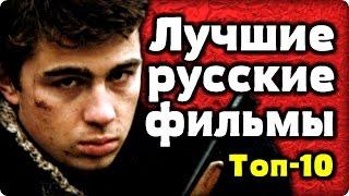 ЛУЧШИЕ РУССКИЕ ФИЛЬМЫ [ТОП-10]