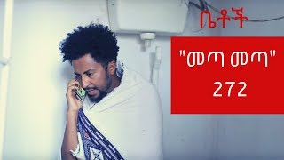 "Betoch - ""መጣ መጣ"" Comedy Ethiopian Series Drama Episode 272"