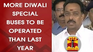More Diwali Special Buses to be operated than Last Year - MR Vijayabaskar | Thanthi TV