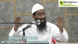 download lagu Taqdeer Ka Insaan Ki Shakhsiyyat Per Asar By Shaykh gratis