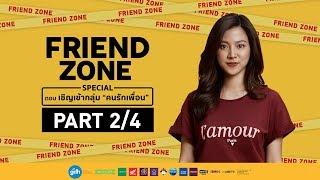 """FRIEND ZONE SPECIAL ตอน เชิญเข้ากลุ่ม """"คนรักเพื่อน"""" [2/4]"""