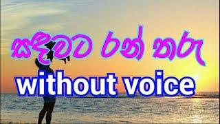 Sanda Wata Ran Tharu Karaoke (without voice) සඳවට රන් තරු