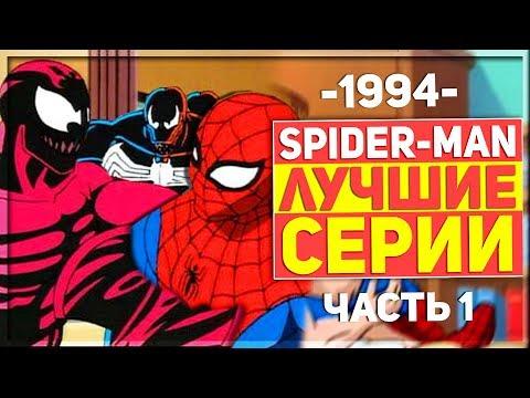ЧЕЛОВЕК-ПАУК 1994 -  5 ЛУЧШИХ СЕРИЙ МУЛЬТСЕРИАЛА