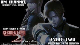 Resident Evil 2 (1998) พากษ์ไทย Leon B Part 2 (สถานีมรณะไทแรนท์อสูร!) HD1080P 60FPS by DM CHANNEL