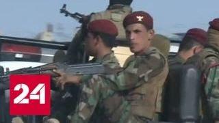 Курдистану нечем ответить иракским танкам - Россия 24