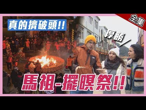 台綜-愛玩客-20190328 【馬祖】真的擠破頭?!就是要玩馬祖擺暝祭
