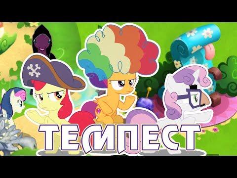 Темпест Шэдоу в игре Май Литл Пони (My Little Pony) - часть 2
