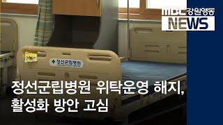 R]정선군립병원 위탁운영 해지, 활성화 고심