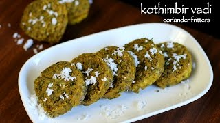 kothimbir vadi recipe | how to maharashtrian kothimbir vadi recipe