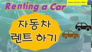 """자동차 렌트하기 영어회화 """"How to Rent a Car"""" in English: Lesson 29 Travel English 여행영어"""