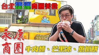 【Joeman】台北捷運美食商圈!永康商圈的牛肉麵、蔥抓餅、芒果冰 |用行動支付friDay錢包搭捷運逛商圈超便利!
