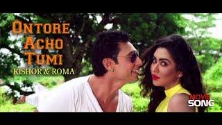 Ontore Acho Tumi By Kishor & Roma | Bangla Movie Song