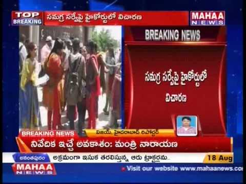 High Court On Telangana Survey -Mahaanews