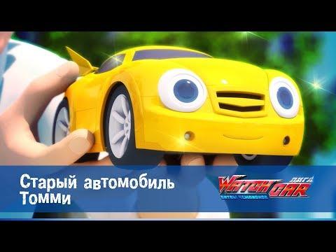Лига WatchCAR Сезон 1 Эпизод 21 Старый автомобиль Томми