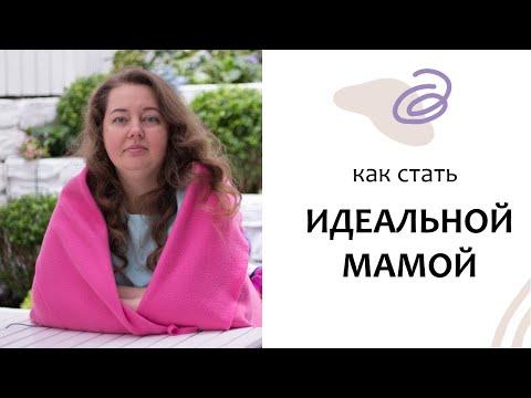 Как быть ИДЕАЛЬНОЙ МАМОЙ. Психология материнства. Выпуск 83