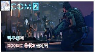 [백두인LIVE] 슈퍼발암게임 XCOM2 엑린이의 롱워2 도전기 #13
