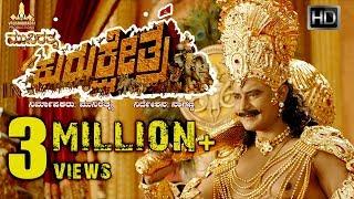 Kurukshetra Teaser   Kannada Movie   Challenging Star Darshan   Official Promo   Darshan