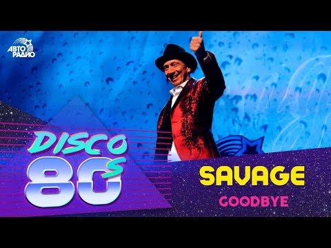 Savage - Goodbye (Дискотека 80-х 2015, Авторадио)