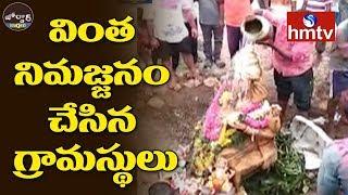 వింత నిమజ్జనం చేసిన గ్రామస్థులు | Ganesh Nimajjanam In Lemoor | Ranga Reddy | Jordar News | hmtv
