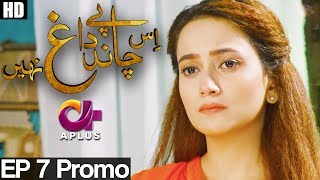 Is Chand Pay Dagh Nahin - Episode 7 Promo | A Plus ᴴᴰ  | Firdous Jamal, Saba Faisal, Zarnish Khan