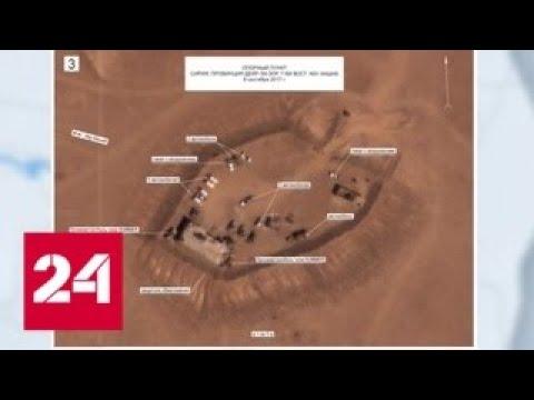 Россия предоставила фотодоказательства сотрудничества американцев с ИГ - Россия 24
