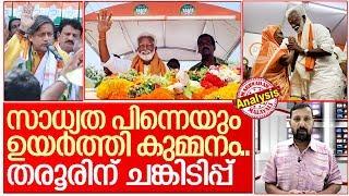 ബിജെപിയുടെ സാധ്യതകള് -1 - തിരുവനന്തപുരം I Bjp in thiruvananthapuram