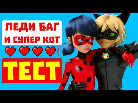 ТЕСТ Кто ты из Леди Баг и Супер Кот?