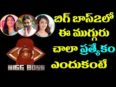 Three Special Contestants in Bigg Boss Telugu 2 | Tarun | Geetha Madhuri | Tejaswi | YOYOCineTalkies