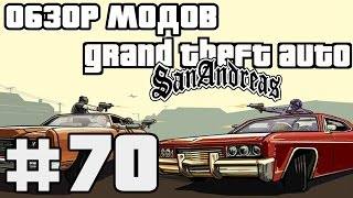 Обзор модов GTA San Andreas #70 - Left 4 Dead 2 Weapons Pack